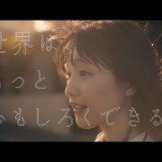 【山田愛奈】cygamesのCMで話題の女子高生がマジで可愛い...